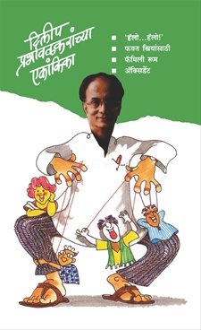 Dilip Prabhavalkaranchya Ekankika (Part 3)