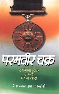 Paramveer Chakra