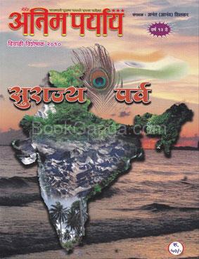 Antim Paryay (2010)