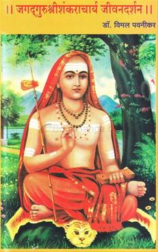 Jagadguru Shrishankaracharya : Jivandarshan
