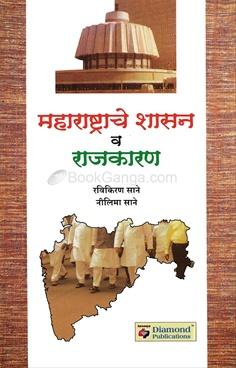 Maharashtrache Shasan V Rajkaran