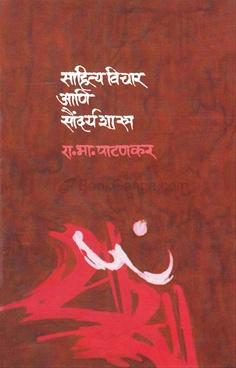 Sahityavichar Ani Soundaryashastra