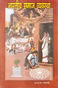 Bharatiya Samaj Vyavastha