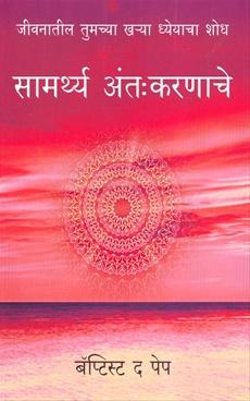 Samarthya Antkarnache