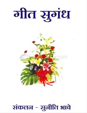 Geet Sugandh Bhag-1