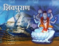 Shivpuran