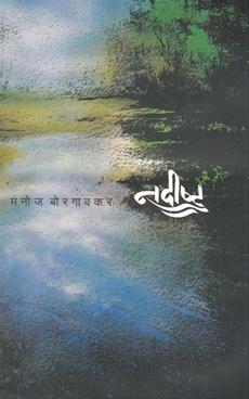 Nadishta