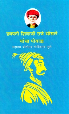 Chhatrapati Shivaji Raje Bhosale Yancha Povada