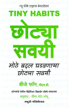 Chhotya Savayi