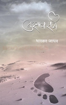 Tuzyach Sathi
