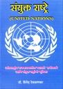 संयुक्त राष्ट्रे