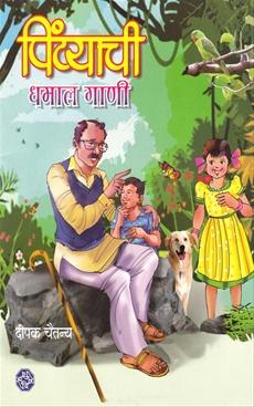 Pintyachi Dhamal Gani