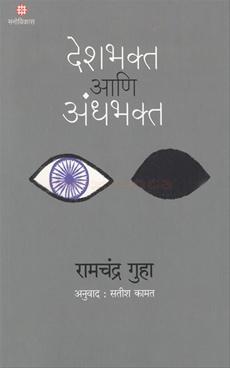 Deshbhakta Ani Andhabhakta