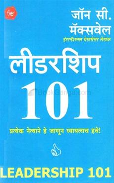Leadership 101 + Attitude 101