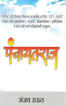 Panchayatraj