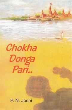 Chokha Donga Pari