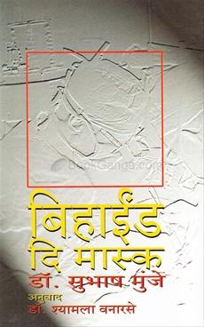 Behind The Mask ( Marathi )