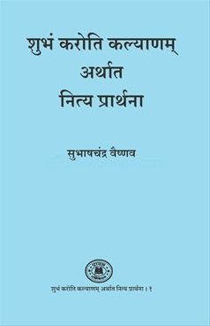 Shubham Karoti Kalyanam Arthat Nitya Prarthana