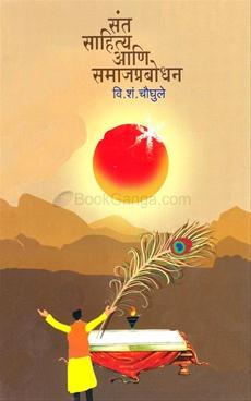 Sant Sahitya Ani Samajaprabodhan