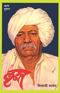 Ladhat Bhag -2