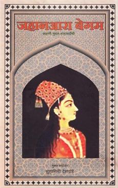 Jahanaara Begum