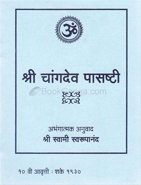 Shri Changadev Pasashti