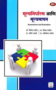 Mulyanirdharan Ani Mulyamapan