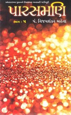 Parasmani Bhag 5
