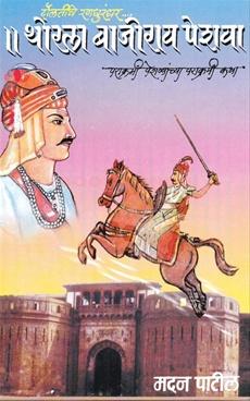 Thorala Bajirao Peshave