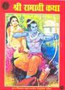 Shri Ramachi Katha