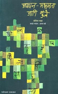 Adhyayan - Akshamata Ani Mule