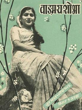 वाङ्मय शोभा ( जून १९६४ )