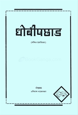 Dhobipachhad