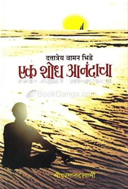 Ek Shodh Anandacha