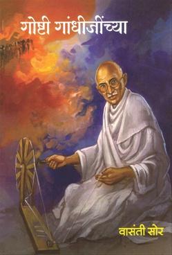 Goshti Gandhijinchya
