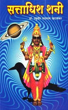 Sattadhish Shani