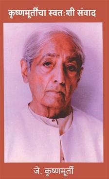 Krushnamurtincha Swatashi Sanwad