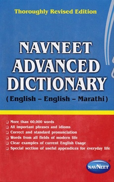 Navneet Advanced Dictionary English English Marathi