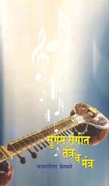 Sugam Sangit Tantra va Mantra