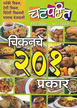 Chickenache 201 Prakar