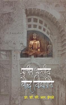 Prachin Bharatiy Bauddha Vidyapithe