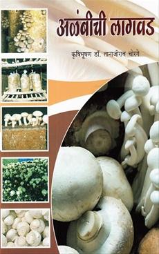 Alambichi Lagwad