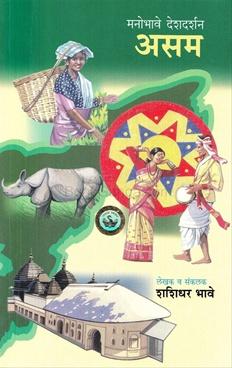Manobhave Deshdarshan - Asam