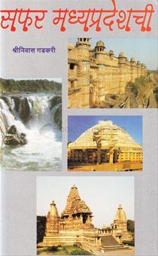 Safar Madhya Pradeshachi