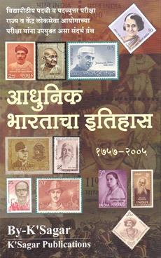 Adhunik Bharatacha Itihas
