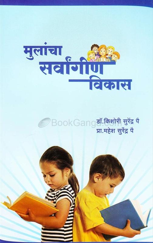 मुलांचा सर्वांगीण विकास