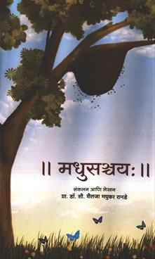 Madhusanchayha