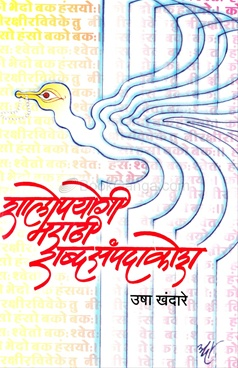 Shalopyogi Marathishabdsampada Kosh