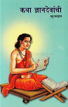 Katha Dnyanadevanchi