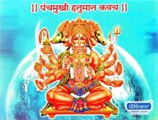 Shri Panchamukhi Hanumanakavach